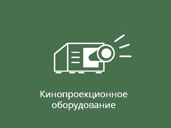 Кинопроекционное оборудование