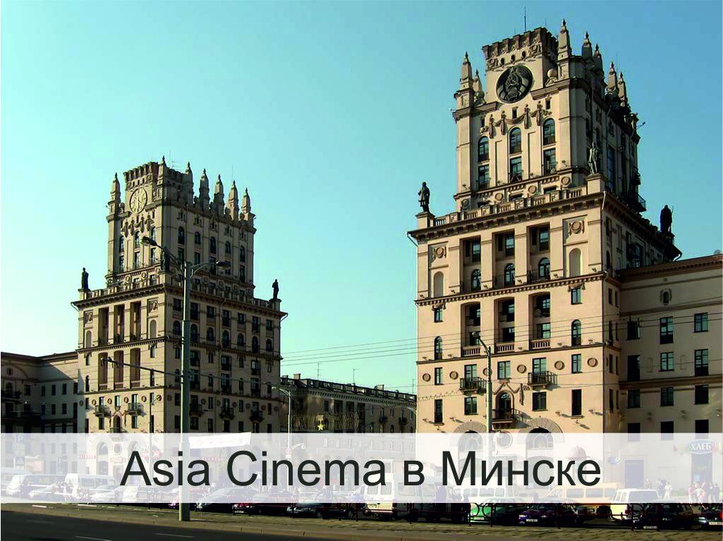 Asia Cinema теперь в Минске!