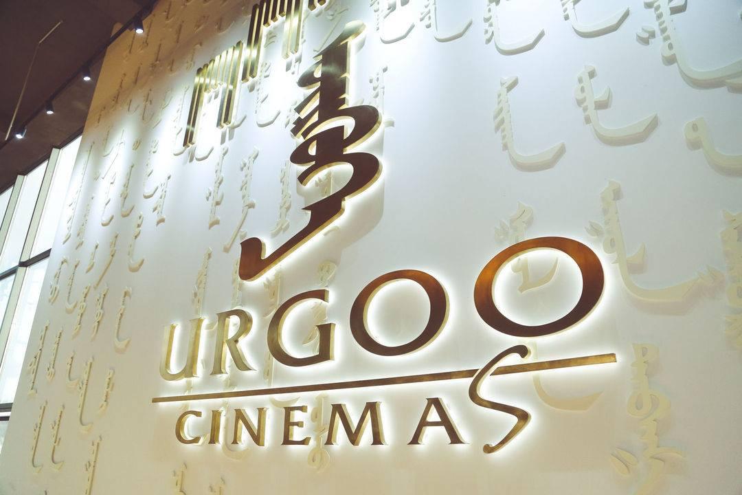 Открытие кинотеатра URGOO, Монголия